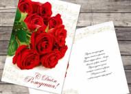 Открытка С Днем Рождения Розы и ноты